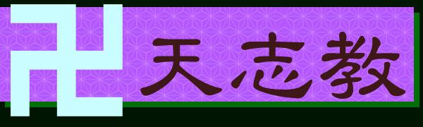 Sengoku_Rance_-_Tenshi_banner.jpg