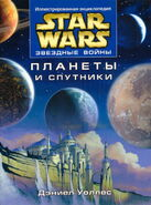 war planets moons - photo #31