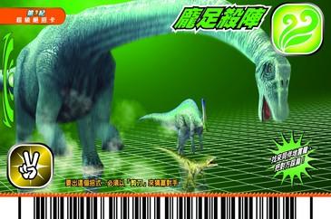 Seismosaurus - Dinosaur King