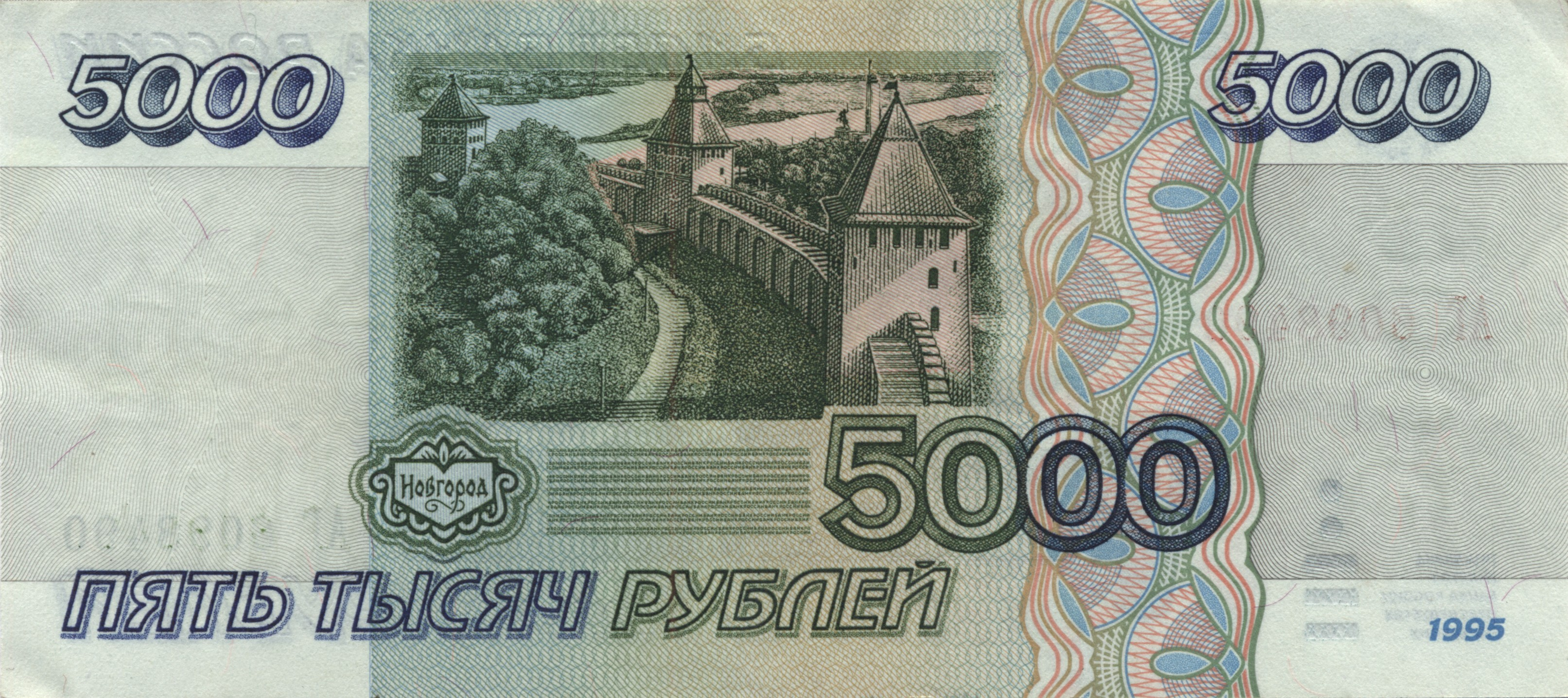 russian 5000 ruble banknote