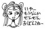 Proyecto Rincón de la Información - Página 3 150px-Princess_Purin