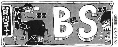 SBS volume 71