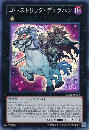 GhostrickDullahan-LVAL-JP-SR
