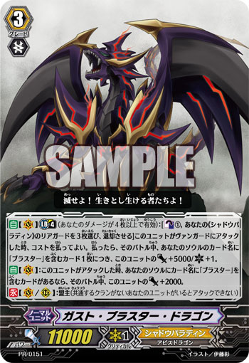 Card of the Day 1/31/14 - Phantom Legacy PR-0151_%28Sample%29