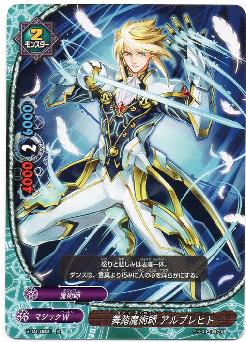 Dance Magician, Albrecht - Future Card Buddyfight Wiki
