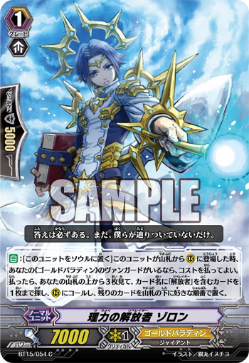 Card of the Day 1/23/14 - Liberators: Zoron and Mellon BT15-054-C_%28Sample%29