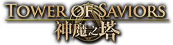 Tower of Saviors 神魔之塔 维�
